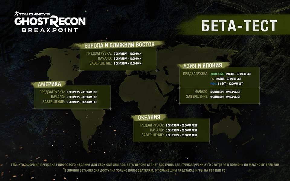 GRB Beta Access Map RU