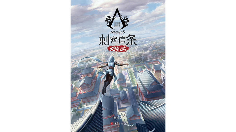 Assassin's Creed Universe Expands with New Novels, Graphic Novels, and More - Image 7